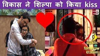 Bigg Boss 11: विकास गुप्ता ने Shilpa Shinde को किया kiss, Vikas gupta kiss to shilpa shinde !!