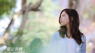 getlinkyoutube.com-2014臺大畢業季主題曲「還記得嗎」MV