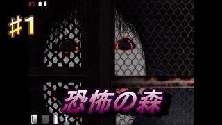 【音量注意】恐怖の森【DeathForest】実況プレイ♯1