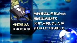 getlinkyoutube.com-江沢民も恐れる「解放軍301病院」