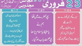 getlinkyoutube.com-23 February 2017 Majalis Majzoobi Hakeem Tariq Mehmood