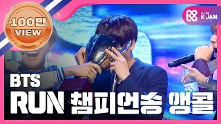 (ShowChampion EP.168) Champion Song 'BTS' Full ver. (챔피언송 앵콜)