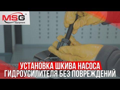 MS00057 Установка шкива насоса гидроусилителя без повреждений