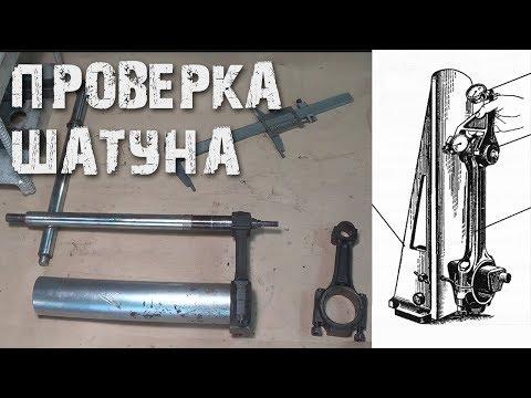 ВАЗ 2108 - стук в двигателе - проверка шатунов на изгиб