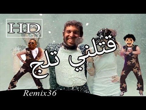 قتلني تلج ...Remix 36 Kaba Style