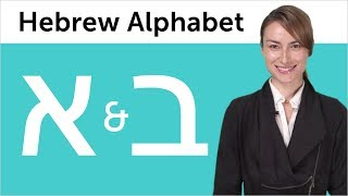 getlinkyoutube.com-Learn Hebrew Writing #1 - Hebrew Alphabet Made Easy: Alef and Beit