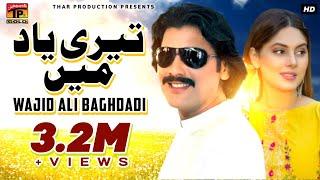 Teri Yaad Main - Wajid Ali Baghdadi And Muskan Ali - Urdu Song 2017 - Latest Song 2017