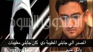 getlinkyoutube.com-عبد الرحيم علي يكشف تجسس وائل غنيم على القوات المسلحة