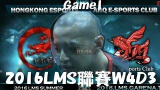 LMS - HKE vs AHQ - 第1場賽事精華 剃光頭