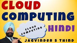 getlinkyoutube.com-Cloud Computing - क्लाउड कम्प्यूटिंग - Video 1