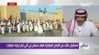 getlinkyoutube.com-قبائل #الإمارات في استقبال حاشد لـ #الملك_سلمان