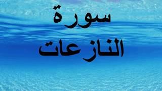 جزء عم بصوت محمود خليل الحصري رحمه الله