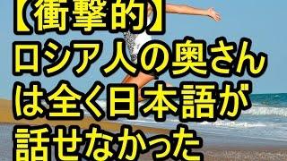 【衝撃的】ロシア人の奥さんは全く日本語が話せなかった【スカッとする話】