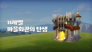 getlinkyoutube.com-20151210 대규모 업데이트 : 11레벨 마을회관