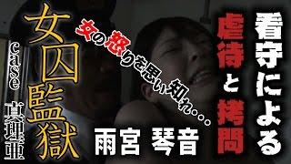 getlinkyoutube.com-囚-地獄-花園-誰か・お願い・・ここから出して・・・! 雨宮琴音 亜紗美 『女囚監獄 case 真理亜』 オールインエンタテインメント