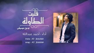 getlinkyoutube.com-قلبت الطاولة || أداء : أحمد عبدالله || بدون موسيقى 2015