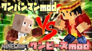 【マインクラフト】ワンパンマンVSワンピースでバトル!(MineMineNoMi mod vs onepunch mod)