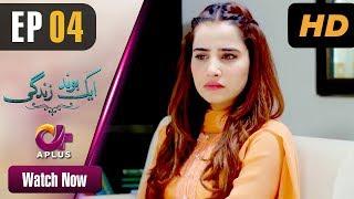 Pakistani Drama | Aik bond Zindagi - Episode 4 | Aplus Dramas | Sania Shamshad, Kamran Jilani
