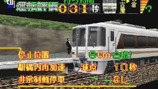 getlinkyoutube.com-電車でGO!名古屋鉄道編 犬山線 特級 北アルプス