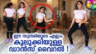 ഈ പെണ്ണിന് എന്നാ ഷേയ്പ്പാ ഡാ !  || Hot dance performance by young actress