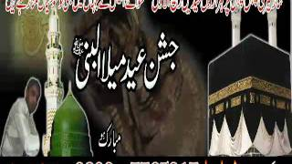Bara RAbi-UL-Awwal - Sajid Qadri New Album Naat 2012.mp4