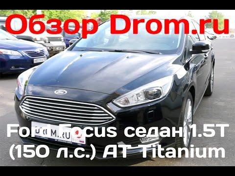 Ford Focus седан 2016 1.5T (150 л.с.) AТ Titanium - видеообзор
