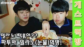 getlinkyoutube.com-[먹방]BJ초코맨+중3파투(부산)밀라노-눈물떡볶이 먹방!(Eating Show)