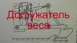getlinkyoutube.com-Догружатель веса механический для трактора ЮМЗ