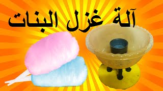 اصنع بنفسك آلة غزل البنات بإستخدام الشمع...طريقة سهلة...Make cotton candy machine using candles