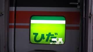 getlinkyoutube.com-特急ワイドビューひだ 幕回し キハ85系