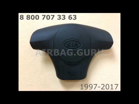 Подушки безопасности (Airbag SRS) на KIA