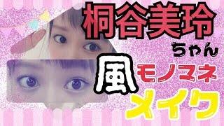 getlinkyoutube.com-【風メイク】桐谷美玲ちゃん風モノマネメイク / あおいろTV 水木あお