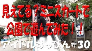 getlinkyoutube.com-【#30】変なとこから撮らないで!ミニスカートで 公園(すべり台&ブランコ)で遊んでみた①!!