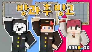getlinkyoutube.com-세남자의 꿀잼 빙고게임!! [방과 후 빙고] - 마인크래프트 Minecraft - [마일드]