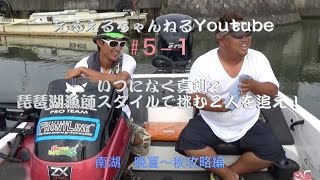 getlinkyoutube.com-えふえるちゃんねる YouTube ♯5 前編  琵琶湖漁師の如く!本気出しすぎちゃいまっか?晩夏の南湖激闘編(ボートヤード フロントライン)
