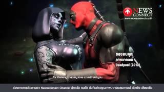 getlinkyoutube.com-Today Special ทำความรู้จัก Deadpool ฮีโร่พันธุ์เกรียน : NewsConnect Channel