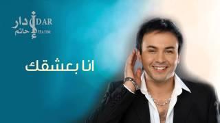 getlinkyoutube.com-Hatim Idar - Ana Baashak (Official Audio) | حاتم إدار - أنا بعشقك