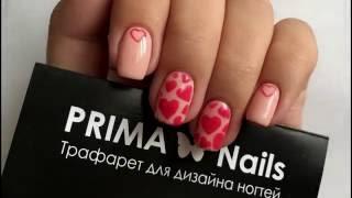 getlinkyoutube.com-ТРАФАРЕТЫ ДЛЯ МАНИКЮРА Prima Nails на гель- лак/ konadshop.ru