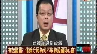 getlinkyoutube.com-馬英九要小心 周玉蔻的後臺是中共