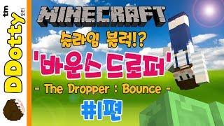 getlinkyoutube.com-신개념 추락맵!! '바운스 드로퍼' #1편 - The Dropper: Bounce - [마인크래프트-Minecraft] [도티]