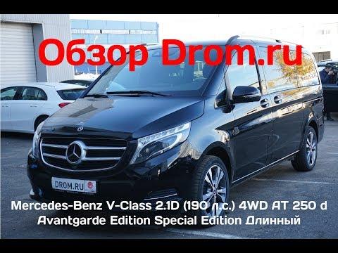 Mercedes-Benz V-Class 2018 2.1D (190 л.с.) 4WD AT 250 d Avantgarde Special Edition Длинный
