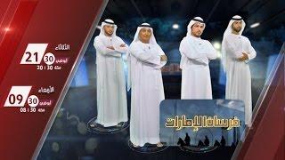 getlinkyoutube.com-فرسان الامارات الحلقة 18   Forsan UAE EP 18