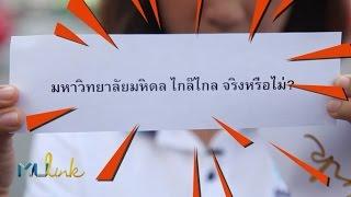 getlinkyoutube.com-MU Link [by Mahidol] มหาวิทยาลัยมหิดล ศาลายา ไกล๊ไกล จริงหรือไม่ รถตู้ รถเมล์ Salaya Link