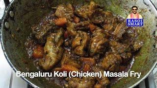 Bengaluru Koli (Chicken) Masala Fry / Chef Aadharsh Tatpati