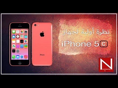 نظرة أولية لجهاز الآيفون 5 سي || First look iPhone 5c