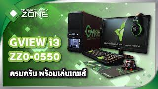 getlinkyoutube.com-รีวิว Gview i3 ZZ0 0550 Gaming Computer : ครบครัน พร้อมเล่นเกมส์