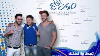 getlinkyoutube.com-تصدق والا احلفلك - سعد المجرد - حاتم عمور - أحمد شوقي