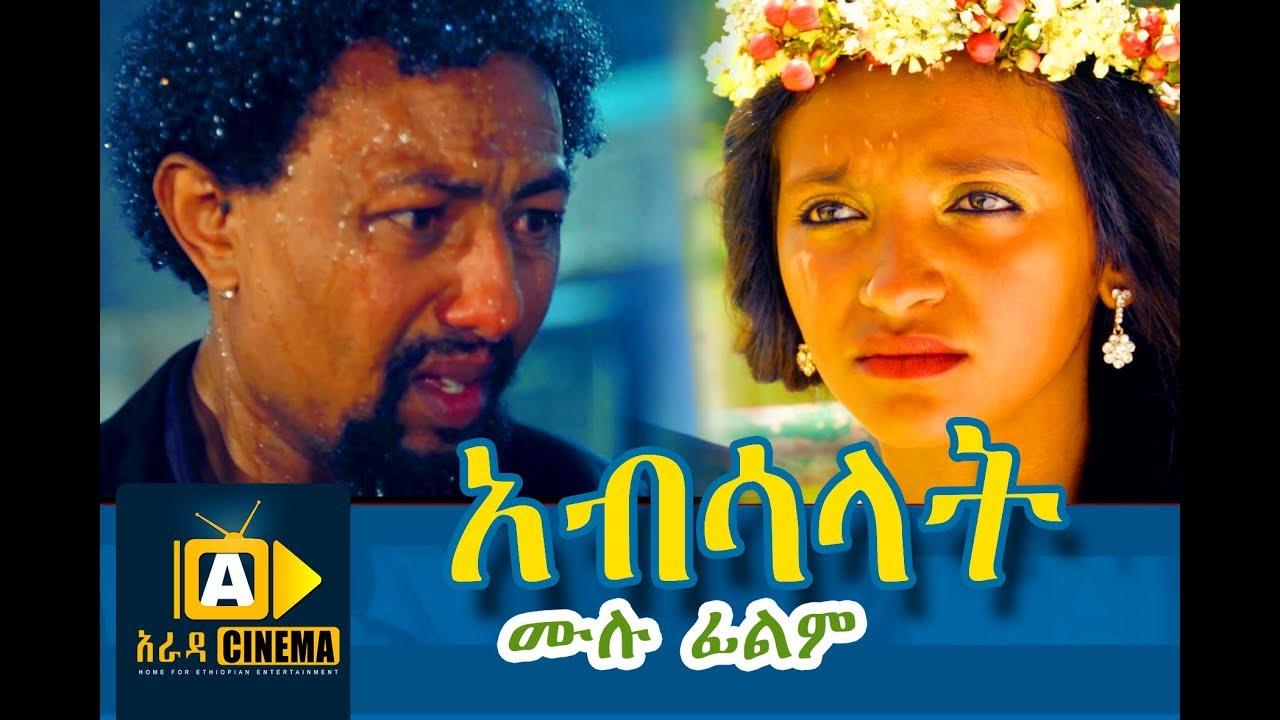 Absalat full movie