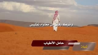 getlinkyoutube.com-شيلة || حامل الأطياب || أداء المنشد فهد بن خالد المغيري تسجيل استديو أعذب الأصوات  حصرياً 2017