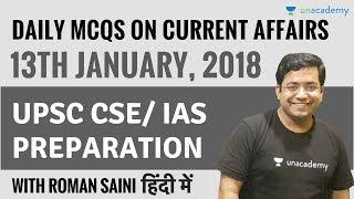 13th January 2018 - Daily MCQs on Current Affairs - हिंदी में जानिए for UPSC CSE/ IAS Preparation